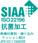 SIAA ISO22196 for KOHKIN 無機抗菌剤・練り込みクッション部分 JP0122117A0002R